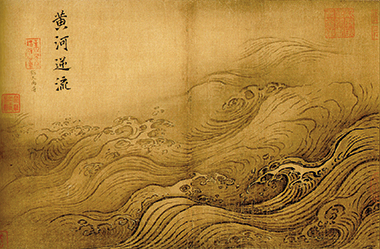 Painting by Ma Yuan (circa 1160–1225). The author translates the title at upper left as The Reversing Flow of the Yellow River. Image: Beijing Palace Museum. Click image to enlarge.